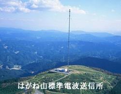 はがね山標準電波送信所