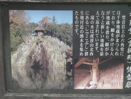 永保寺 六角堂
