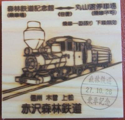 森林鉄道 切符