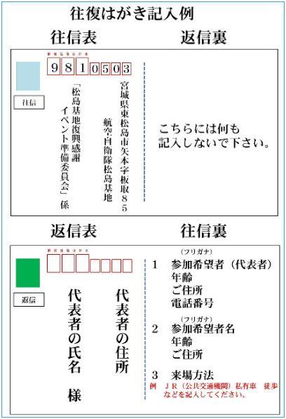 松島基地復興感謝イベント 応募要領