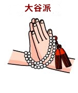 大谷派 数珠