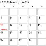 2月が短い理由!他の月の30日と31日の順番はどう決まったの?