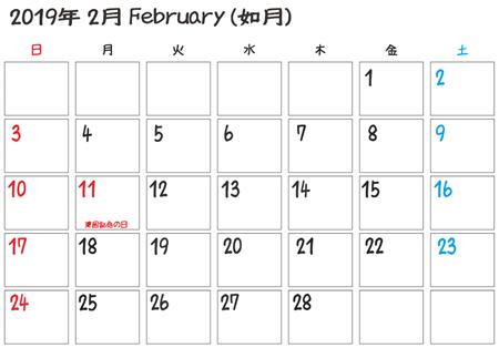 2月が28日の理由!他の月の30日と31日の順番はどう決まった?